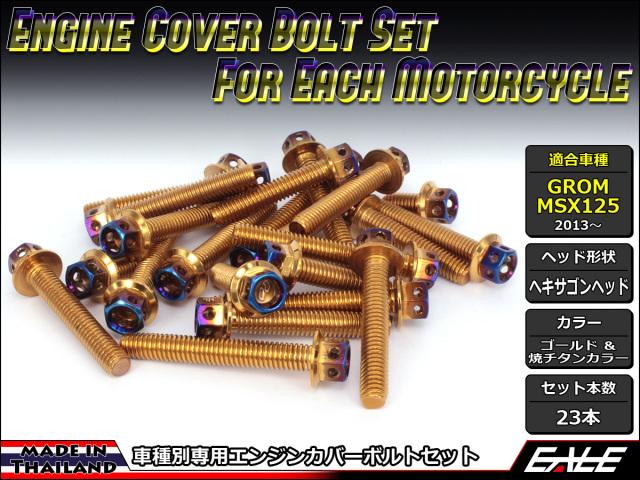 GROM MSX125(SF) エンジンカバー ボルト23本set フランジ六角ボルト CTCヘキサゴンヘッド ゴールド&焼チタンカラー TB6010