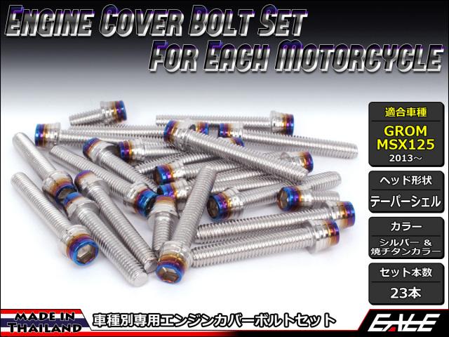 GROM MSX125(SF) エンジンカバー ボルト23本set キャップボルト CTCテーパーシェルヘッド シルバー&焼チタンカラー TB6011