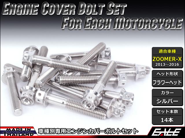 ZOOMER-X エンジンカバー ボルト14本set フランジ付六角ボルト フラワーヘッド シルバー TB6029