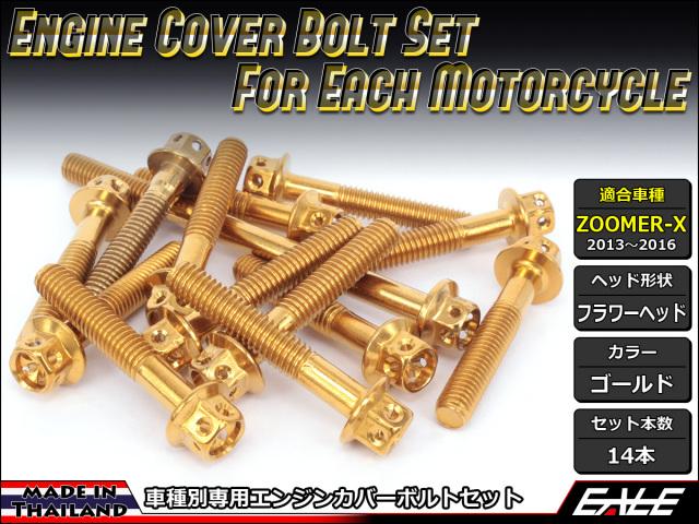 ZOOMER-X エンジンカバー ボルト14本set フランジ付六角ボルト フラワーヘッド ゴールド TB6030