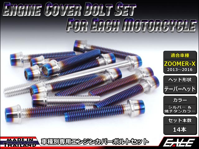 ZOOMER-X エンジンカバー ボルト14本set キャップボルト CTCテーパーヘッド シルバー&焼チタンカラー TB6032