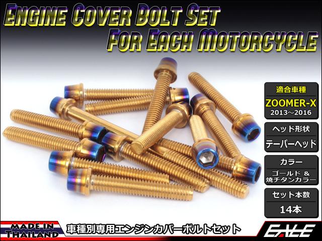 ZOOMER-X エンジンカバー ボルト14本set キャップボルト CTCテーパーヘッド ゴールド&焼チタンカラー TB6033