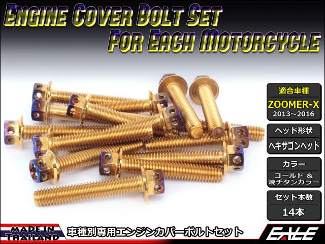 ZOOMER-X エンジンカバー ボルト14本set フランジ六角ボルト CTCヘキサゴンヘッド ゴールド&焼チタンカラー TB6035