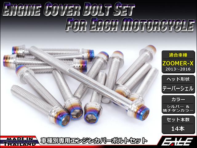 ZOOMER-X エンジンカバー ボルト14本set キャップボルト CTCテーパーシェルヘッド シルバー&焼チタンカラー TB6036