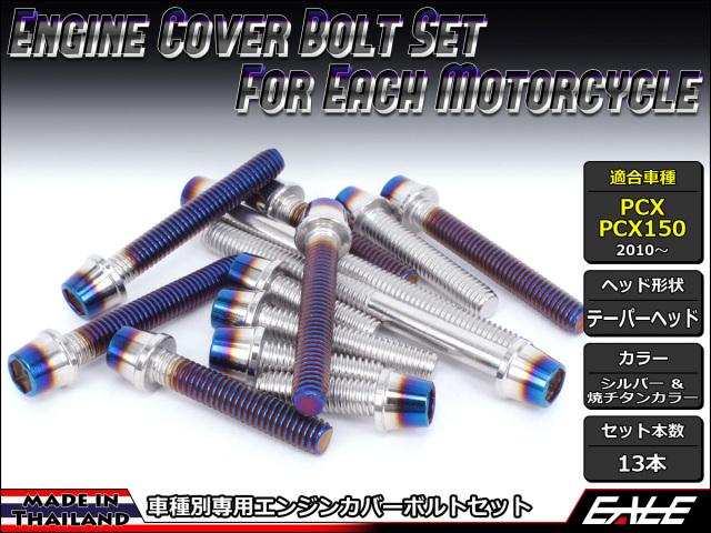 PCX PCX150 エンジンカバー ボルト13本set キャップボルト CTCテーパーヘッド シルバー&焼チタンカラー TB6057