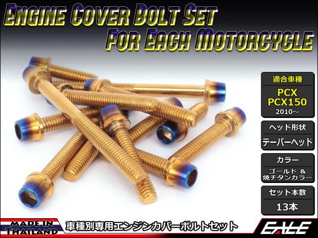 PCX PCX150 エンジンカバー ボルト13本set キャップボルト CTCテーパーヘッド ゴールド&焼チタンカラー TB6058
