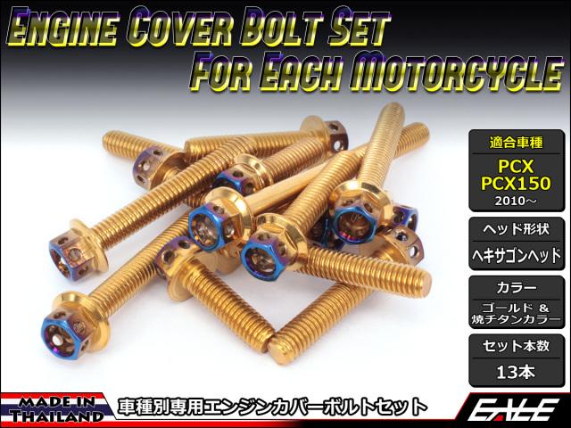 PCX PCX150 エンジンカバー ボルト13本set フランジ六角ボルト CTCヘキサゴンヘッド ゴールド&焼チタンカラー TB6060
