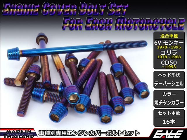 6Vモンキー ゴリラ CD50 エンジンカバー ボルト16本set キャップボルト テーパーシェルヘッド 焼チタンカラー TB6078