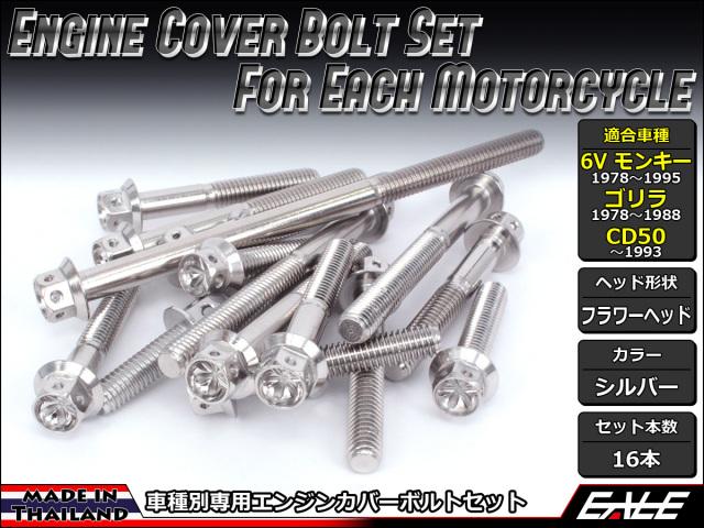 6Vモンキー ゴリラ CD50 エンジンカバー ボルト16本set フランジ付六角ボルト フラワーヘッド シルバー TB6079