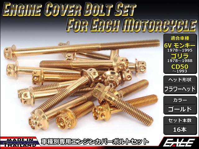 6Vモンキー ゴリラ CD50 エンジンカバー ボルト16本set フランジ付六角ボルト フラワーヘッド ゴールド TB6080