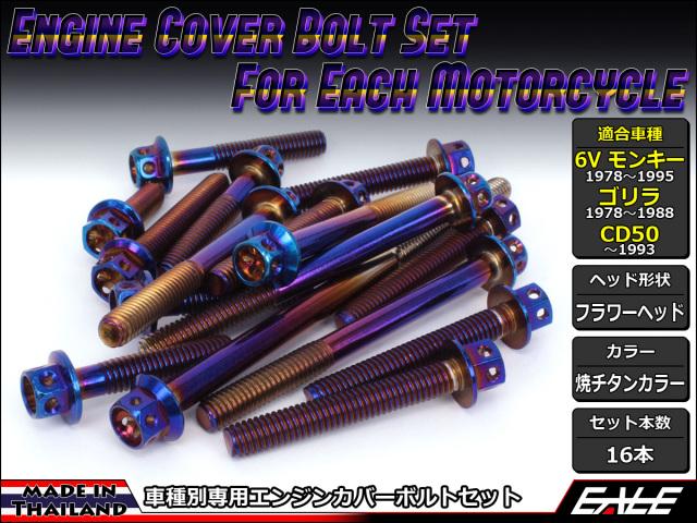 6Vモンキー ゴリラ CD50 エンジンカバー ボルト16本set フランジ付六角ボルト フラワーヘッド 焼チタンカラー TB6081