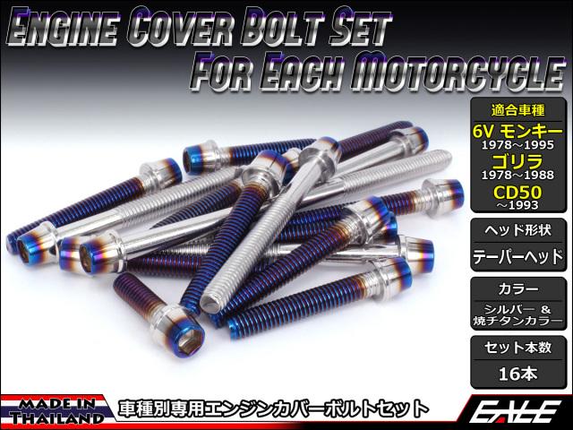 6Vモンキー ゴリラ CD50 エンジンカバー ボルト16本set キャップボルト CTCテーパーヘッド シルバー&焼チタンカラー TB6082