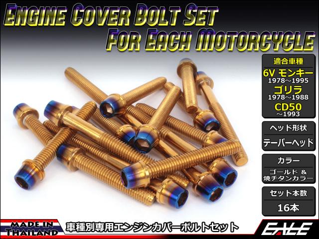 6Vモンキー ゴリラ CD50 エンジンカバー ボルト16本set キャップボルト CTCテーパーヘッド ゴールド&焼チタンカラー TB6083