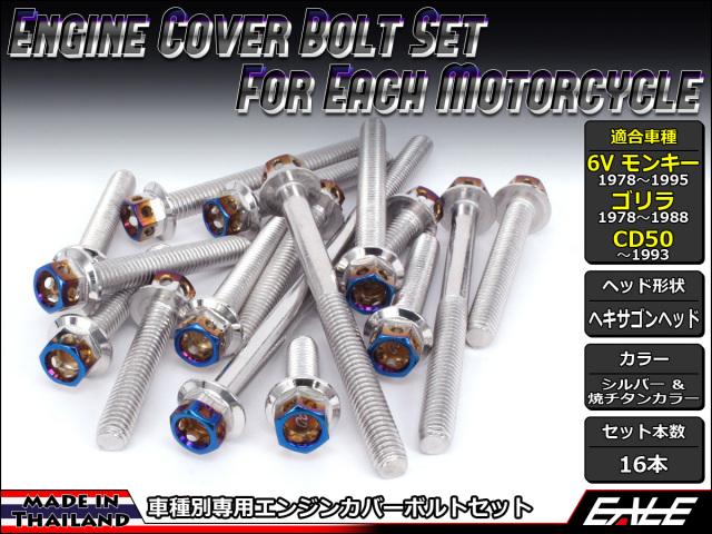 6Vモンキー ゴリラ CD50 エンジンカバー ボルト16本set フランジ付六角ボルト CTC H.Head シルバー&焼チタンカラー TB6084