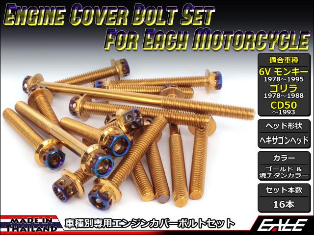 6Vモンキー ゴリラ CD50 エンジンカバー ボルト16本set フランジ付六角ボルト CTC H.Head ゴールド&焼チタンカラー TB6085