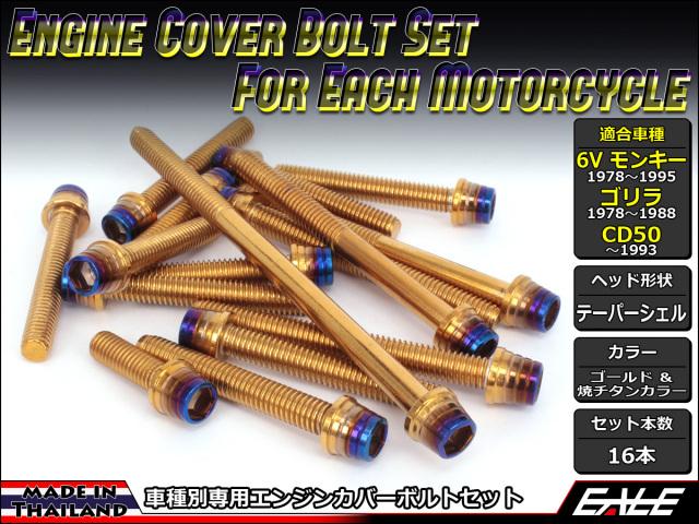 6Vモンキー ゴリラ CD50 エンジンカバー ボルト16本set キャップボルト CTC Taper Shell Head ゴールド&焼チタンカラー TB6087