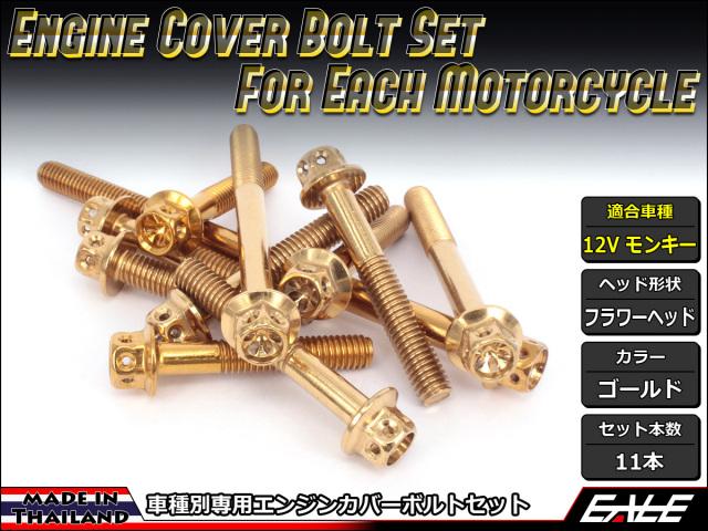 12Vモンキー エンジンカバー ボルト11本set フランジ付六角ボルト フラワーヘッド ゴールド TB6105