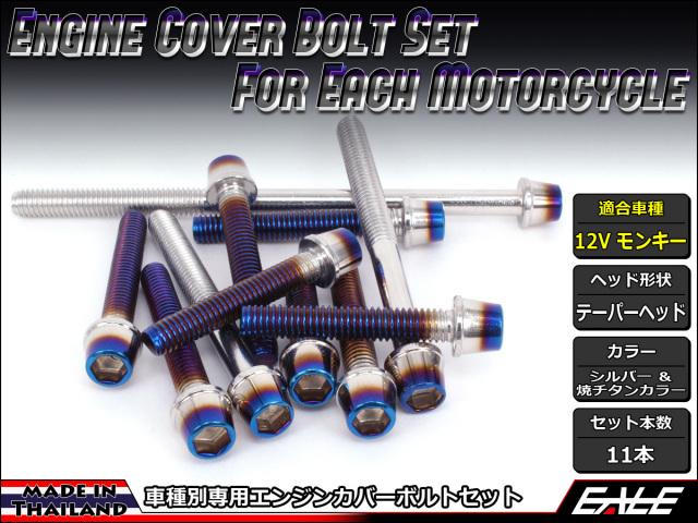 12Vモンキー エンジンカバー ボルト11本set キャップボルト CTCテーパーヘッド シルバー&焼チタンカラー TB6107
