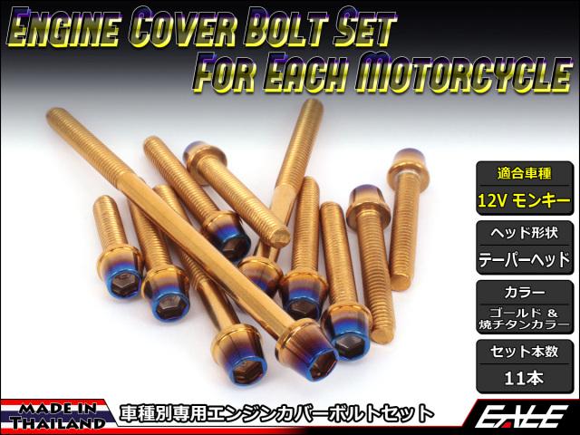 12Vモンキー エンジンカバー ボルト11本set キャップボルト CTCテーパーヘッド ゴールド&焼チタンカラー TB6108