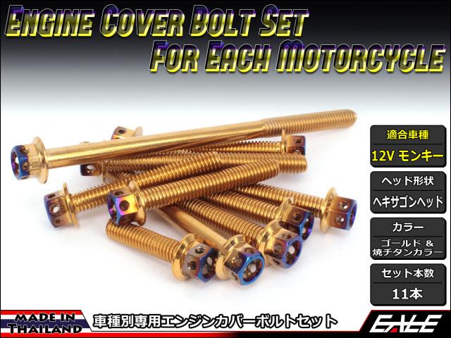 12Vモンキー エンジンカバー ボルト11本set フランジ付六角ボルト CTCヘキサゴンヘッド ゴールド&焼チタンカラー TB6110