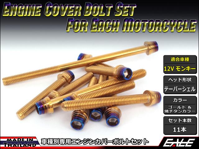 12Vモンキー エンジンカバー ボルト11本set キャップボルト CTCテーパーシェルヘッド ゴールド&焼チタンカラー TB6112