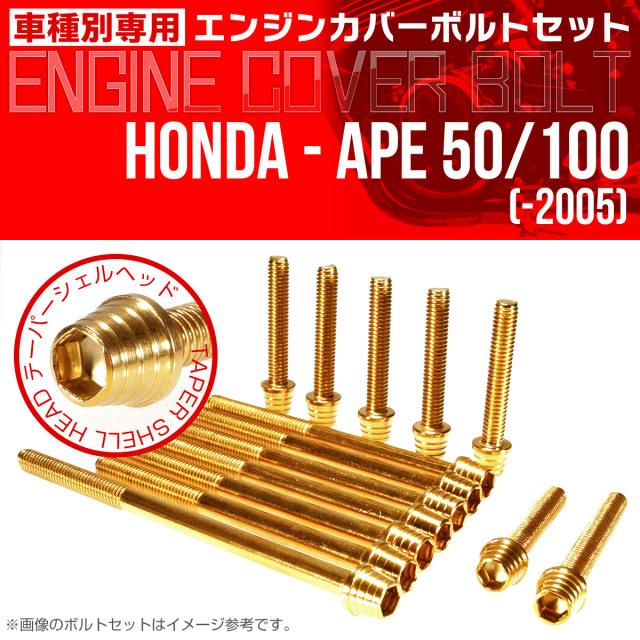エイプ 50 100  -2005 エンジンカバーボルト 14本セット テーパーシェルヘッド ゴールド TB6152