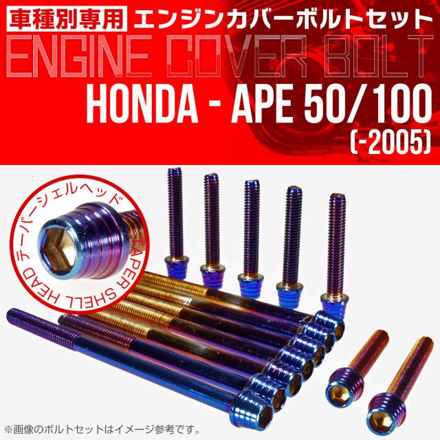 エイプ 50 100  -2005 エンジンカバーボルト 14本セット テーパーシェルヘッド 焼チタン TB6153