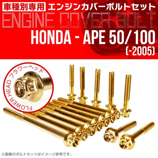 エイプ 50 100  -2005 エンジンカバーボルト 14本セット テーパーシェルヘッド ゴールド TB6155