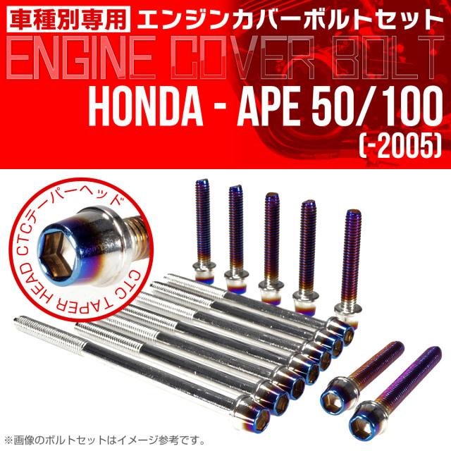エイプ 50 100  -2005 エンジンカバーボルト 14本set テーパーシェルヘッド 銀&焼チタン TB6157