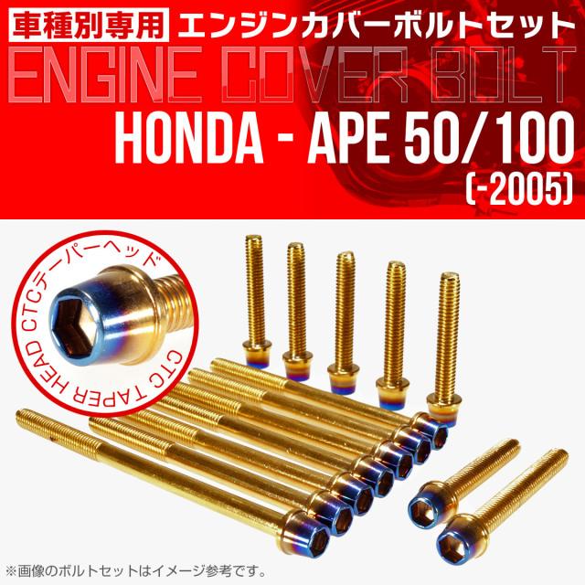 エイプ 50 100  -2005 エンジンカバーボルト 14本set テーパーシェルヘッド 金&焼チタン TB6158