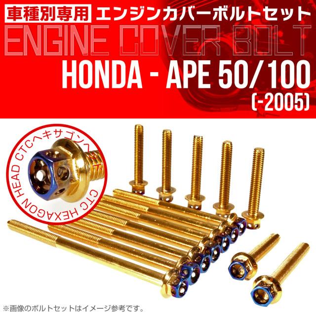 エイプ 50 100  -2005 エンジンカバーボルト 14本set CTCヘキサゴンヘッド 金&焼チタン TB6160