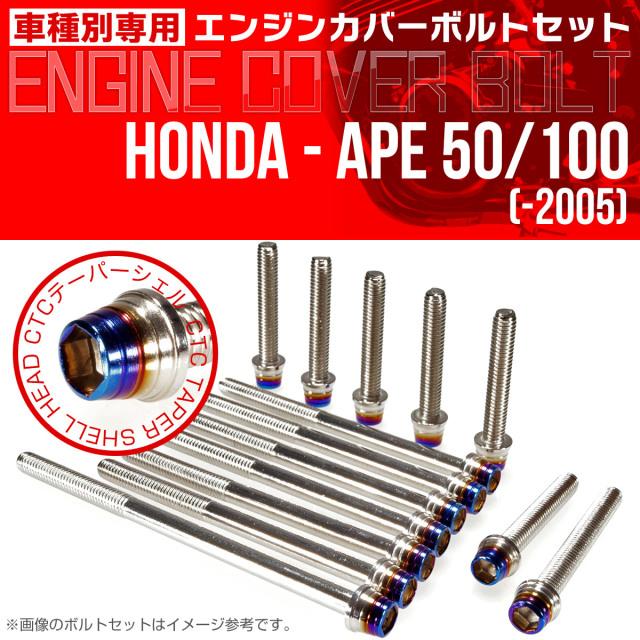 エイプ 50 100  -2005 エンジンカバーボルト 14本set CTCテーパーシェルヘッド 銀&焼チタン TB6161