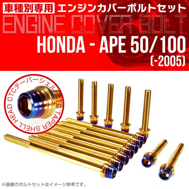 エイプ 50 100  -2005 エンジンカバーボルト 14本set テーパーシェルヘッド 金&焼チタン TB6162