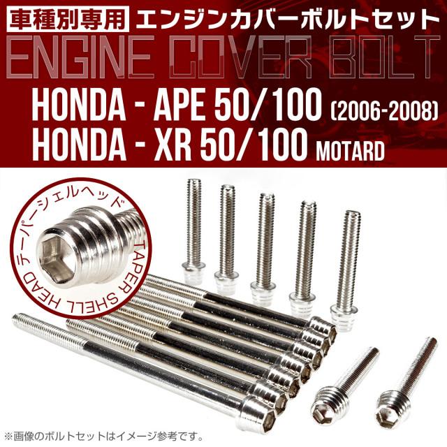エイプ XR モタード  50 100 エンジンカバーボルト 14本セット テーパーシェルヘッド シルバー TB6176