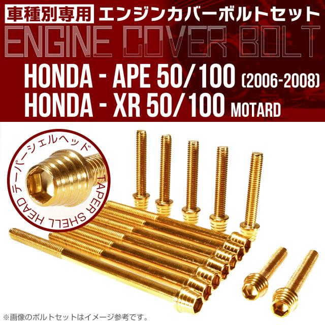 エイプ XR モタード  50 100 エンジンカバーボルト 14本セット テーパーシェルヘッド ゴールド TB6177