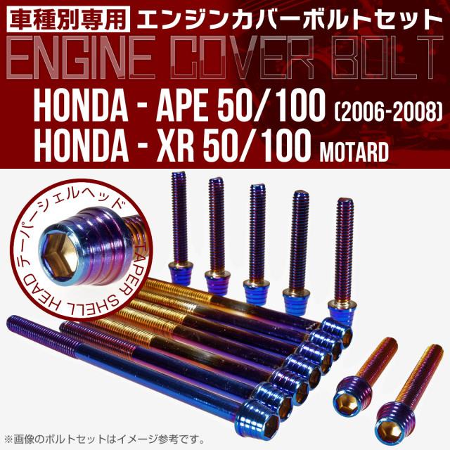 エイプ XR モタード  50 100 エンジンカバーボルト 14本セット テーパーシェルヘッド 焼チタン TB6178