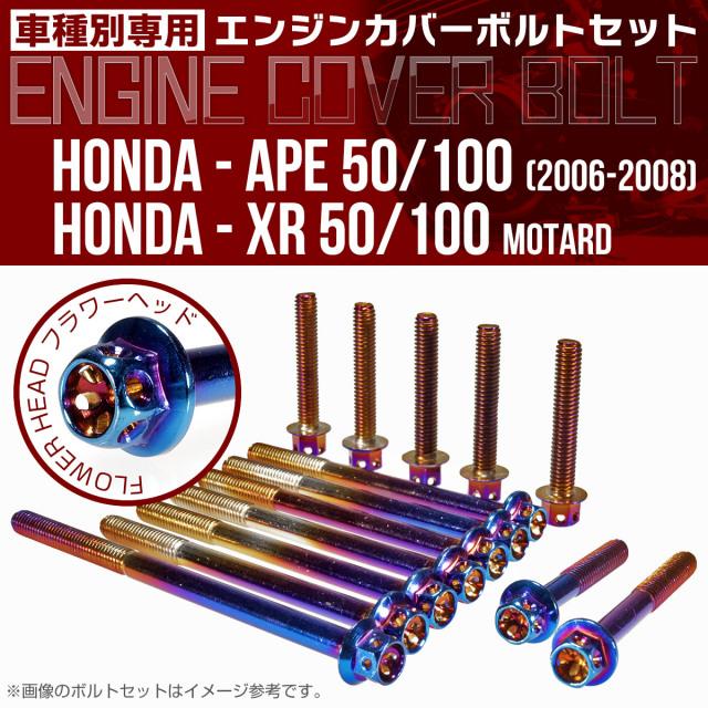 エイプ XR モタード  50 100 エンジンカバーボルト 14本セット フラワーヘッド 焼チタン TB6181