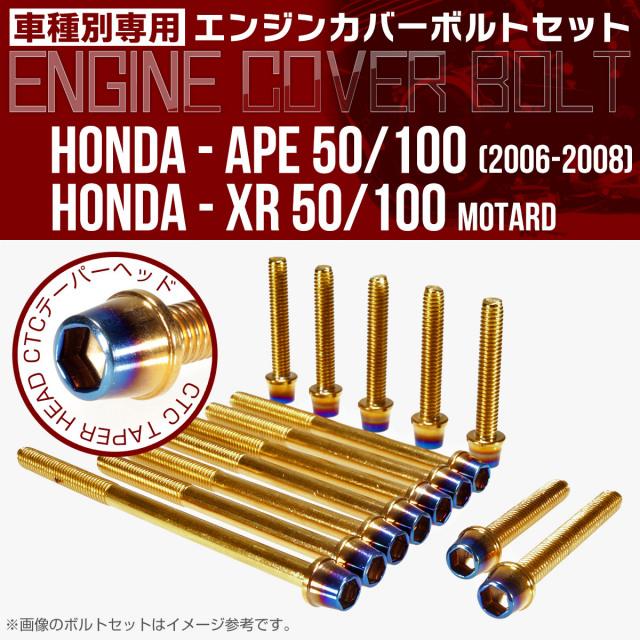 エイプ XR モタード  50 100 エンジンカバーボルト 14本set CTCテーパーヘッド 金&焼チタン TB6183