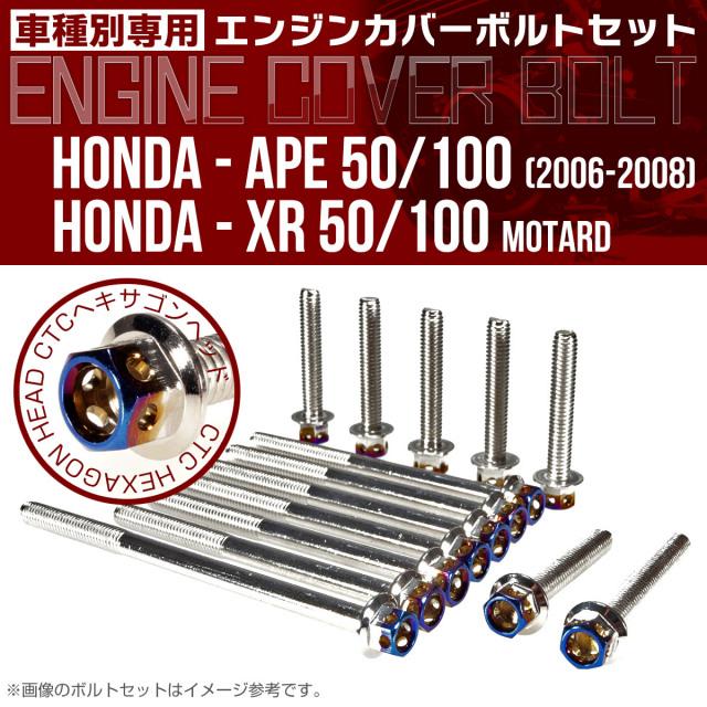 エイプ XR モタード  50 100 エンジンカバーボルト 14本set CTCヘキサゴンヘッド 銀&焼チタン TB6184