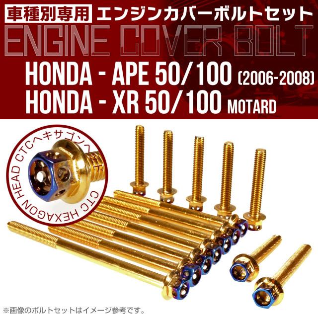 エイプ XR モタード  50 100 エンジンカバーボルト 14本set CTCヘキサゴンヘッド 金&焼チタン TB6185