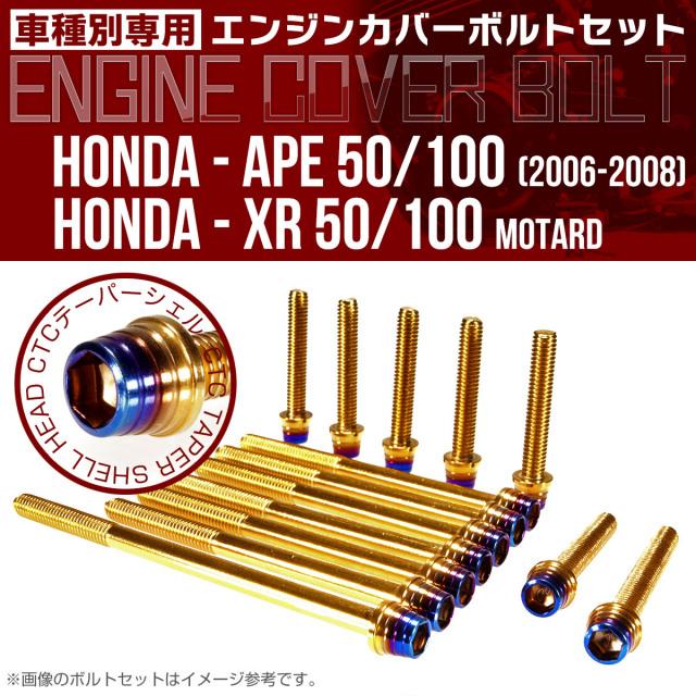 エイプ XR モタード  50 100 エンジンカバーボルト 14本set CTCテーパーシェルヘッド 金&焼チタン TB6187