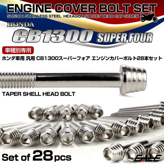 CB1300SF エンジンカバーボルトセット 28本 ホンダ車用 スーパーフォア テーパーシェルヘッド シルバー TB6276