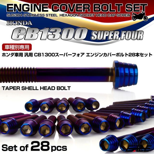 CB1300SF エンジンカバーボルトセット 28本 ホンダ車用 スーパーフォア テーパーシェルヘッド 焼きチタン TB6278