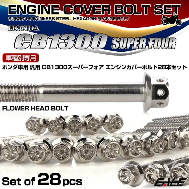 CB1300SF エンジンカバーボルトセット 28本 ホンダ車用 スーパーフォア フラワーヘッド シルバー TB6279