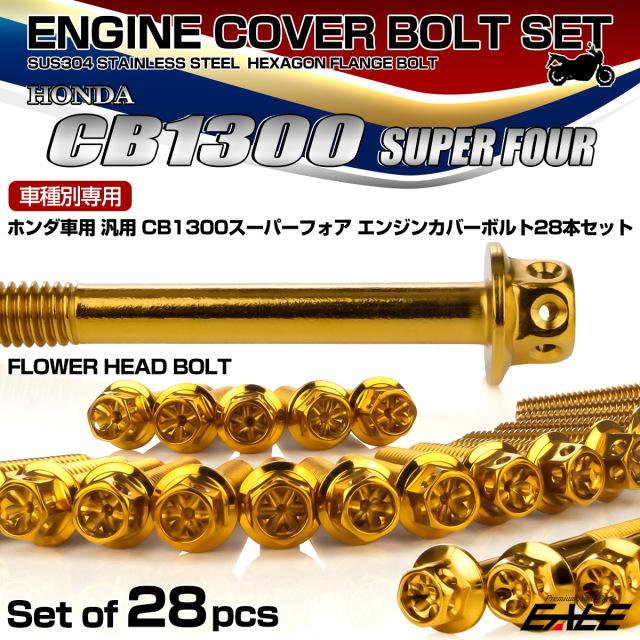 CB1300SF エンジンカバーボルトセット 28本 ホンダ車用 スーパーフォア フラワーヘッド ゴールド TB6280