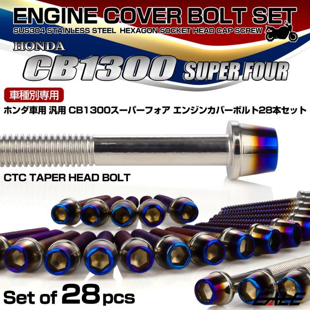 CB1300SF エンジンカバーボルトセット 28本 ホンダ車用 スーパーフォア CTCテーパーヘッド シルバー&焼きチタン TB6282