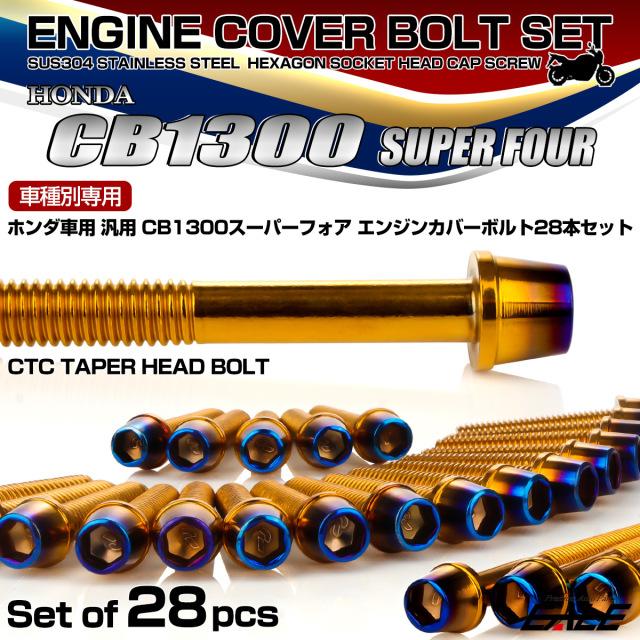 CB1300SF エンジンカバーボルトセット 28本 ホンダ車用 スーパーフォア CTCテーパーヘッド ゴールド&焼きチタン TB6283