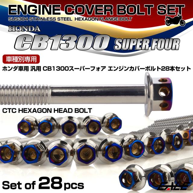 CB1300SF エンジンカバーボルトセット 28本 ホンダ車用 スーパーフォア CTCヘキサゴンヘッド シルバー&焼きチタン TB6284