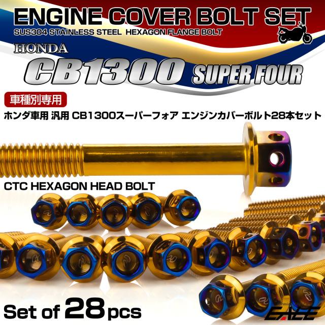 CB1300SF エンジンカバーボルトセット 28本 ホンダ車用 スーパーフォア CTCヘキサゴンヘッド ゴールド&焼きチタン TB6285