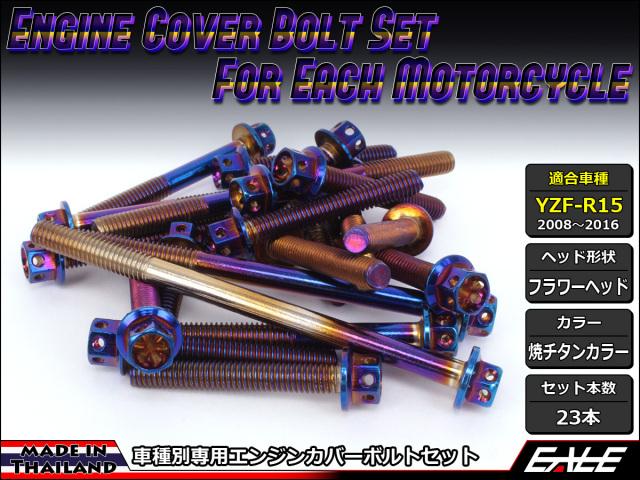 YZF-R15 エンジンカバー ボルト23本set フランジ付六角ボルト フラワーヘッド 焼チタンカラー TB7056